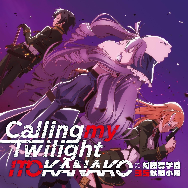 itou kanako calling my twilight