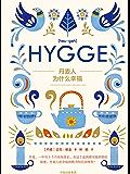 丹麦人为什么幸福(英国图书奖2016年度入围作品,席卷全球、好评如潮的HYGGE生活方式读本)