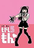もやしもん(5) (イブニングコミックス)