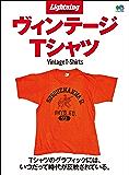 Lightning Archives ヴィンテージTシャツ[雑誌] エイムック