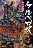 ケルベロス東京市街戦―首都警特機隊全記録 (Gakken Mook)