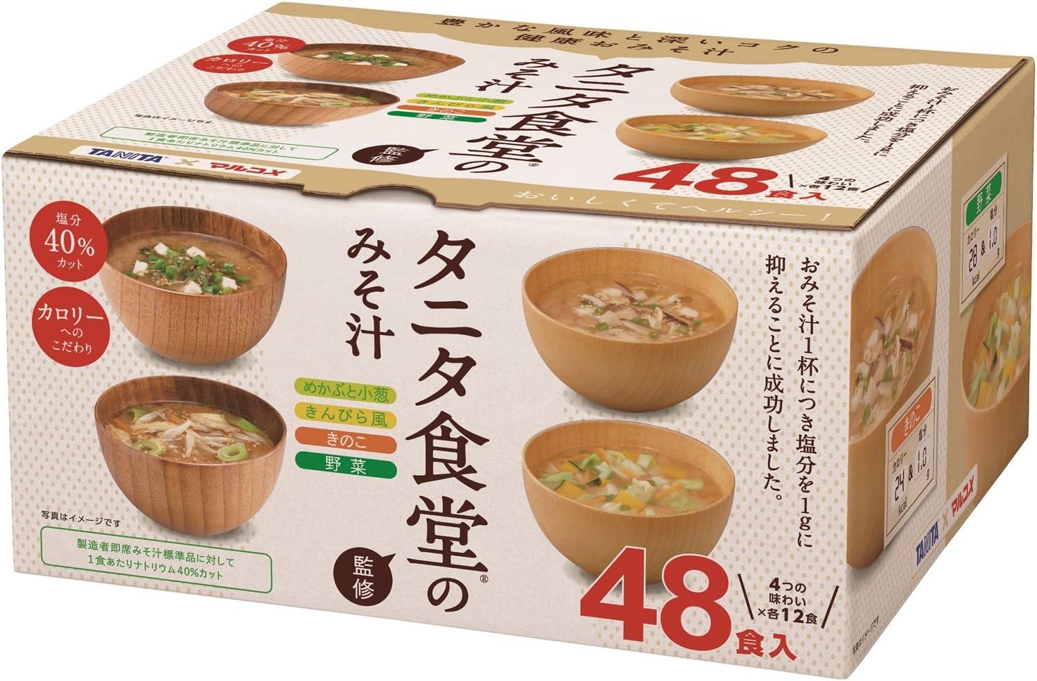 【マルコメ】タニタ食堂監修のみそ汁 減塩 即席味噌汁 塩分 40%カット 48食