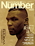 Number(ナンバー)920号[雑誌]
