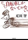 だって、自転車しかないじゃない (朝日文庫)