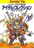 アイテム・コレクション ―ファンタジーRPGの武器・装備― (富士見ドラゴンブック)