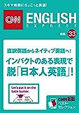 直訳英語からネイティブ英語へ! インパクトのある表現で脱「日本人英語」(CNNEE ベスト・セレクション 特集33)