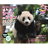 フタ付き小物入れが付録! ぜんぶシャンシャンカレンダー2020 (メディアックスMOOK)