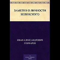 Заметки о личности Белинского (Russian Edition)