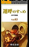 運呼のすゝめ メルマガ全集Vol.3