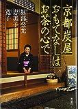 京都炭屋 おもてなしはお茶の心で