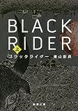 ブラックライダー(上) (新潮文庫)