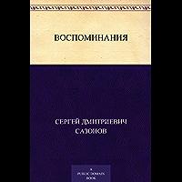 Воспоминания (Russian Edition)