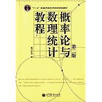 """""""十二五""""普通高等教育本科国家级规划教材:概率论与数理统计教程(第二版)"""