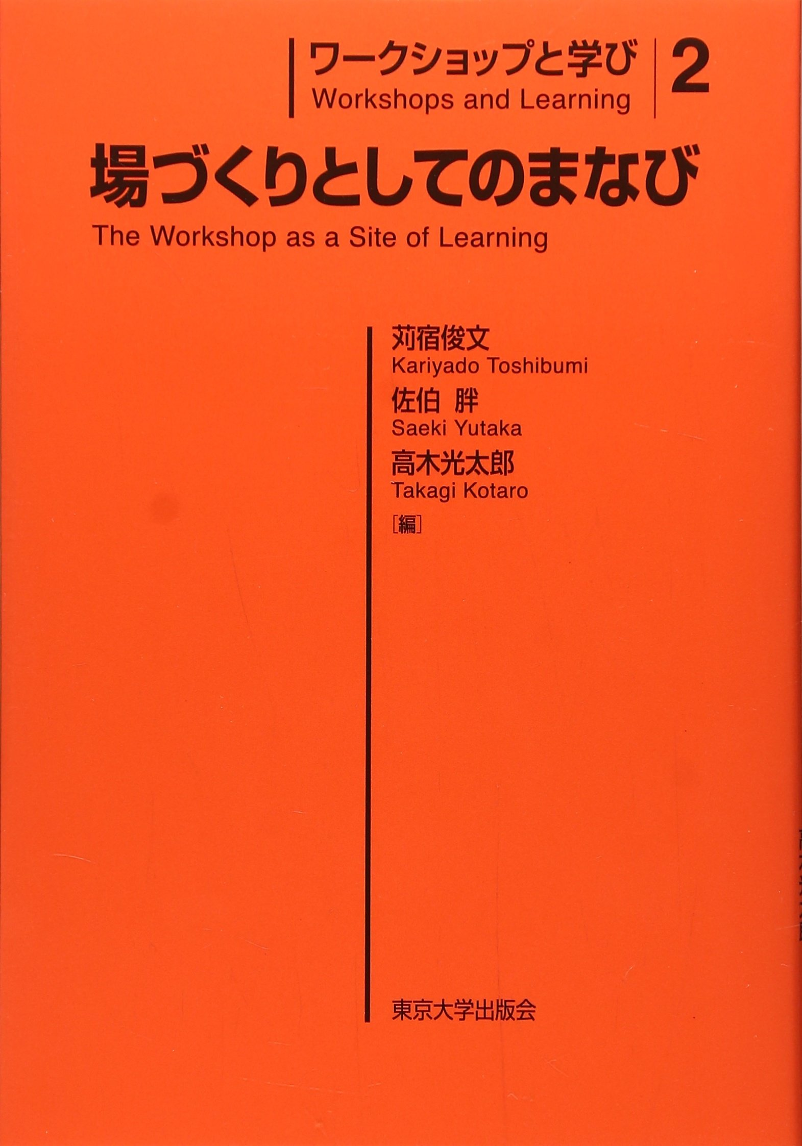 Download Learning as learning two place and the making workshop (2012) ISBN: 4130530828 [Japanese Import] PDF