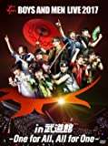 BOYS AND MEN LIVE 2017 in 武道館 ~One for All, All for One~(初回限定盤) [DVD]