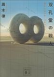 双孔堂の殺人 ~Double Torus~ 数学者十和田只人 (講談社文庫)
