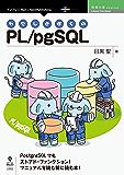 わたしとぼくのPL/pgSQL (技術の泉シリーズ(NextPublishing))