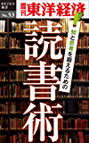 知と思考を鍛えるための読書術―週刊東洋経済eビジネス新書No.53