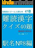 難読漢字クイズ40題駅名№8編