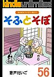 そふとそぼ(56)