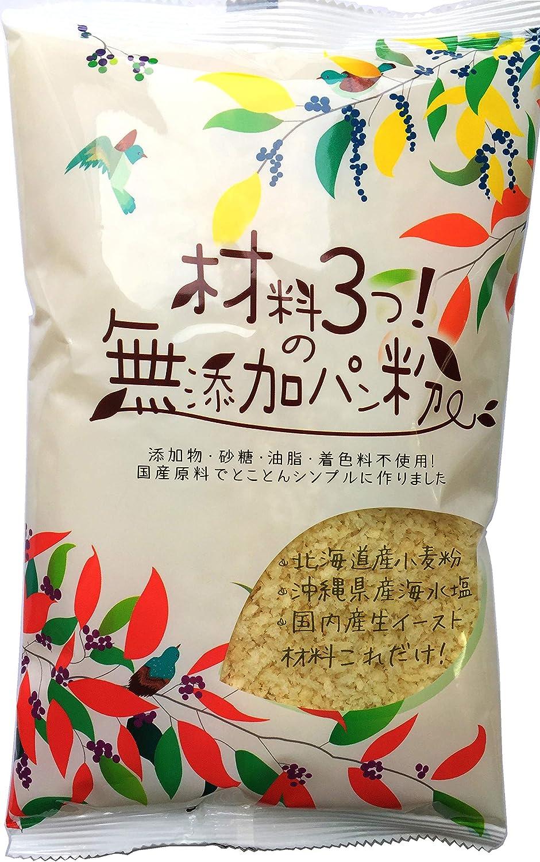 三木食品『材料3つ!の無添加パン粉』