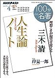 NHK 100分 de 名著 三木 清 『人生論ノート』 2017年 4月 [雑誌] (NHKテキスト)