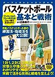 バスケットボール 基本と戦術 (PERFECT LESSON BOOK)