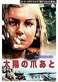太陽の爪あと [DVD]