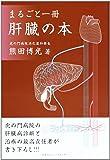 まるごと1冊肝臓の本 (まるごと一冊シリーズ)