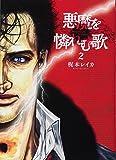 悪魔を憐れむ歌 2 (BUNCH COMICS)