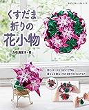 くすだま折りの花小物 (レディブティックシリーズno.4871)