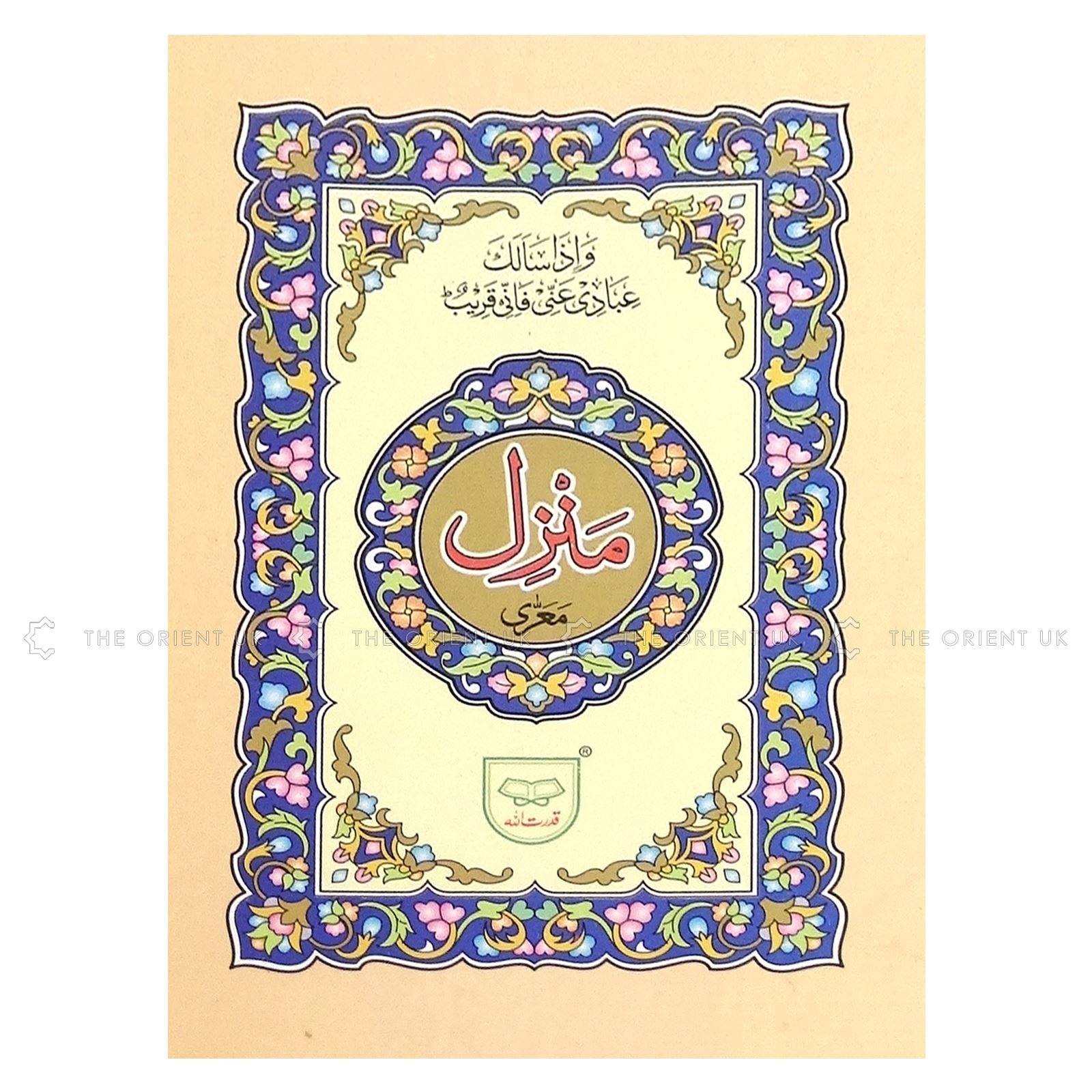 Manzil Collection Book Verses Surahs Islamic Dua'a Urdu 8