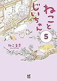 ねことじいちゃん(5) (メディアファクトリーのコミックエッセイ)