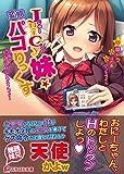 JuiCy妹☆変態パコりっくす 〜目指せ!  モテカワHなオンナノコ♪〜 (ぷちぱら文庫 253)