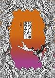 たびしカワラん!!(4) (裏少年サンデーコミックス)