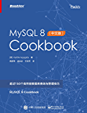 MySQL 8 Cookbook(中文版)