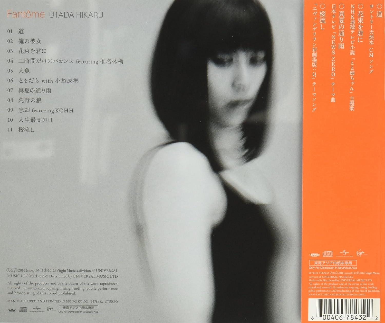 Amazon Fantome Utada Hikaru 輸入盤 音楽