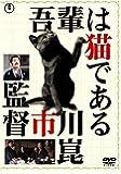 吾輩は猫である [東宝DVD名作セレクション]