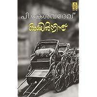 Odayil Ninnu (First Edition, 2015)