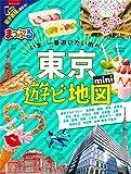 まっぷる 東京遊ビ地図mini (マップルマガジン 関東)