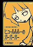ヒュールルルーのガーガーガー (小田桐圭介短編集)