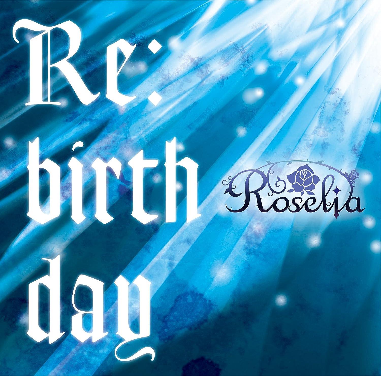 【动漫音乐】[170628]BanG Dream!「Roselia」2nd シングル「Re:birth day」 (凑友希那(CV.相羽あいな)、氷川纱夜(CV.工藤晴香)、今井リサ(CV.远藤ゆりか)、宇田川あこ(CV.樱川めぐ)、白金燐子(CV.明坂聡美)) [320K] - ACG17.COM