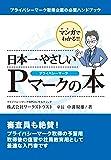 マンガでわかる日本一やさしいPマークの本 (JISQ15001:2017)