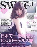Sweet(スウィート) 2017年 2 月号