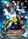 仮面ライダー×仮面ライダー フォーゼ& OOO(オーズ) MOVIE大戦 MEGA MAX【DVD】