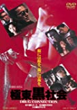極東黒社会 DRUG CONNECTION【DVD】