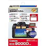 HAKUBA デジタルカメラ液晶保護フィルムMarkII Canon EOS 9000D 専用 DGF2-CAE9000D