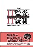 IT監査とIT統制(改訂版) ―基礎からネットワーク・クラウド・ビッグデータまで―