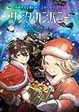 サンタ・カンパニー 1巻 (LINEコミックス)