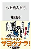 心を折る上司 (角川新書)